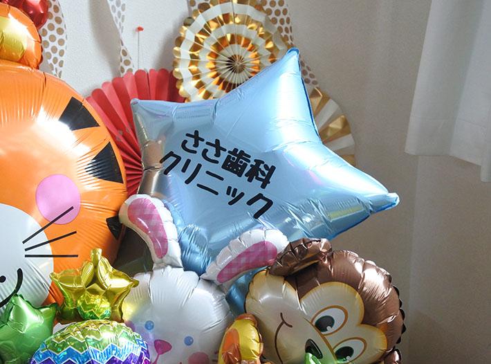 発表会・開店・周年などのお祝いスタンド