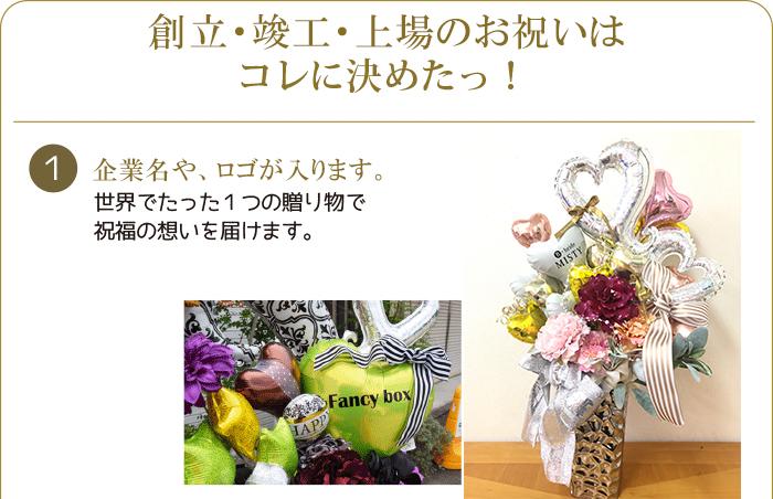 創立・竣工・上場のお祝い花、バルーンギフト