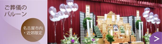 名古屋市内・近郊のご葬儀に。