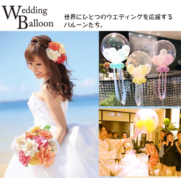 自分たちの結婚式