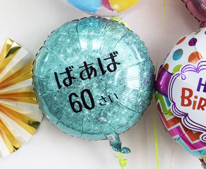 世界で1つの誕生日バルーン