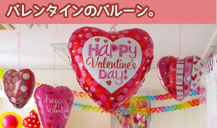 バレンタイン風船