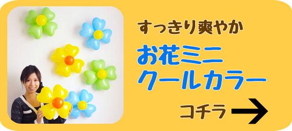 装飾お花バルーンキット