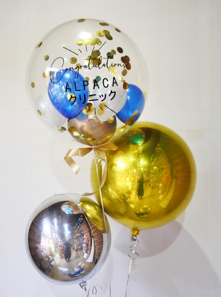 【開院・開園・周年祝い】<br>★店名入り<br>インパクトがありお洒落なバルーンギフト「寿 ブルーゴールド」