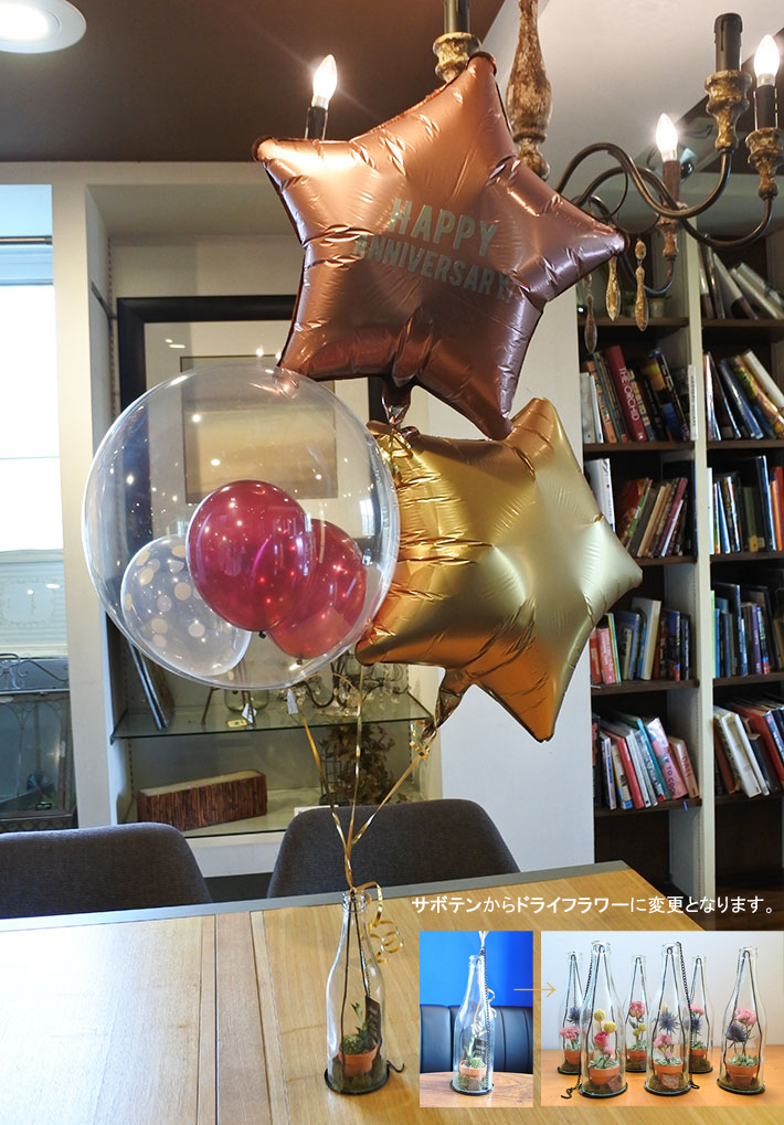 バルーン電報 開店、周年祝いバルーン
