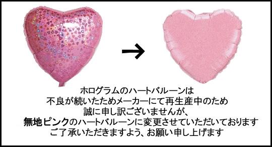ピンクバルーン変更